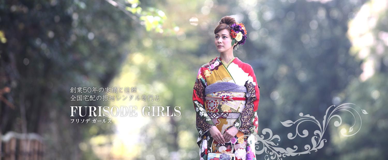 �϶�50ǯ�μ��Ӥȿ��� �������ۤο�µ�������Ź��FURISODE GIRLS �ե�ǥ����륺