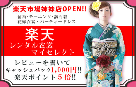 FURISODE GIRLS ����Ź�ޥ����쥯��