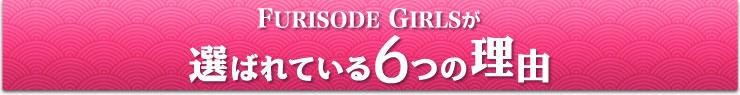 FURISODE GIRLSが選ばれている6つの理由